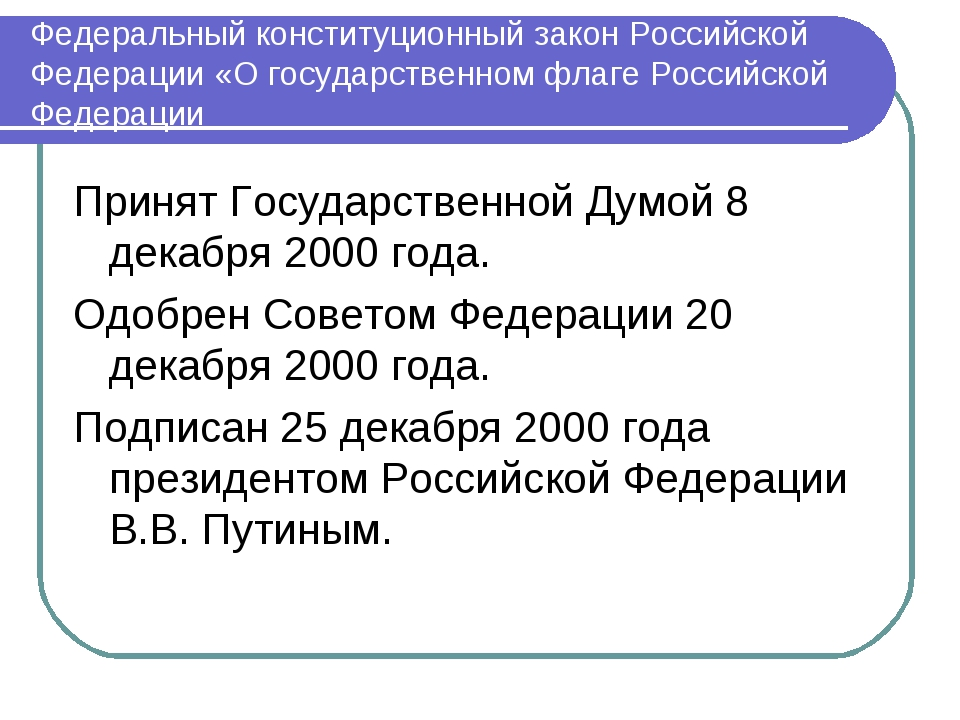 Федеральный конституционный закон Российской Федерации «О государственном фла...