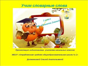 Учим словарные слова Презентация подготовлена учителем начальных классов МБОУ