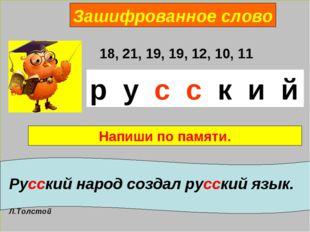 Зашифрованное слово 18, 21, 19, 19, 12, 10, 11 р у с с к и й Напиши по памяти