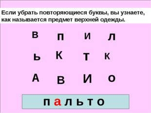 Если убрать повторяющиеся буквы, вы узнаете, как называется предмет верхней о