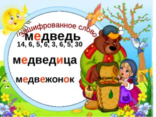14, 6, 5, 6, 3, 6, 5, 30 медведь медведица медвежонок