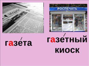 газетный киоск газета
