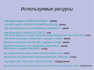 Используемые ресурсы http://www.magictail.ru/Ramochki/School/ - рамка http://