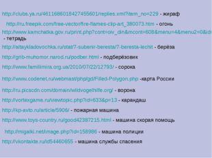 http://clubs.ya.ru/4611686018427455601/replies.xml?item_no=229 - жираф http:/