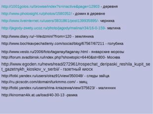http://1001golos.ru/browse/index?s=inactive&page=12903 - деревня http://www.p
