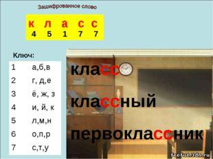 Ключ: к л а с с класс классный первоклассник  45177 1а,б,в 2г, д,е