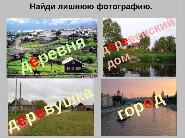 Найди лишнюю фотографию. город деревня деревенский дом деревушка