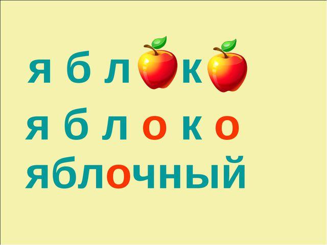 я б л к я б л о к о яблочный
