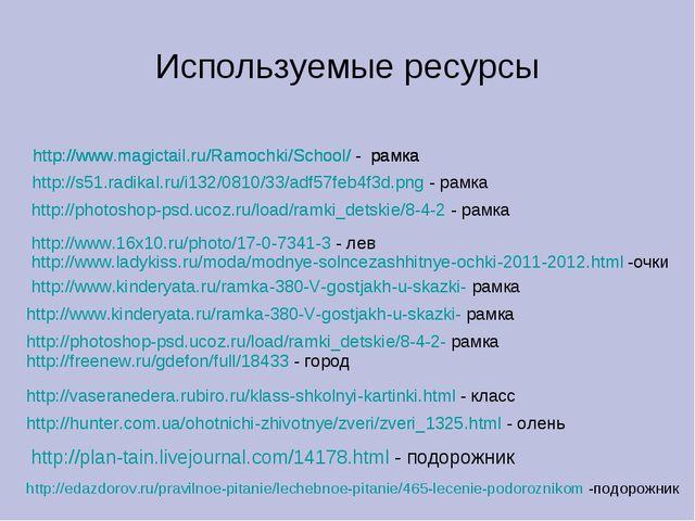 Используемые ресурсы http://www.magictail.ru/Ramochki/School/ - рамка http://...