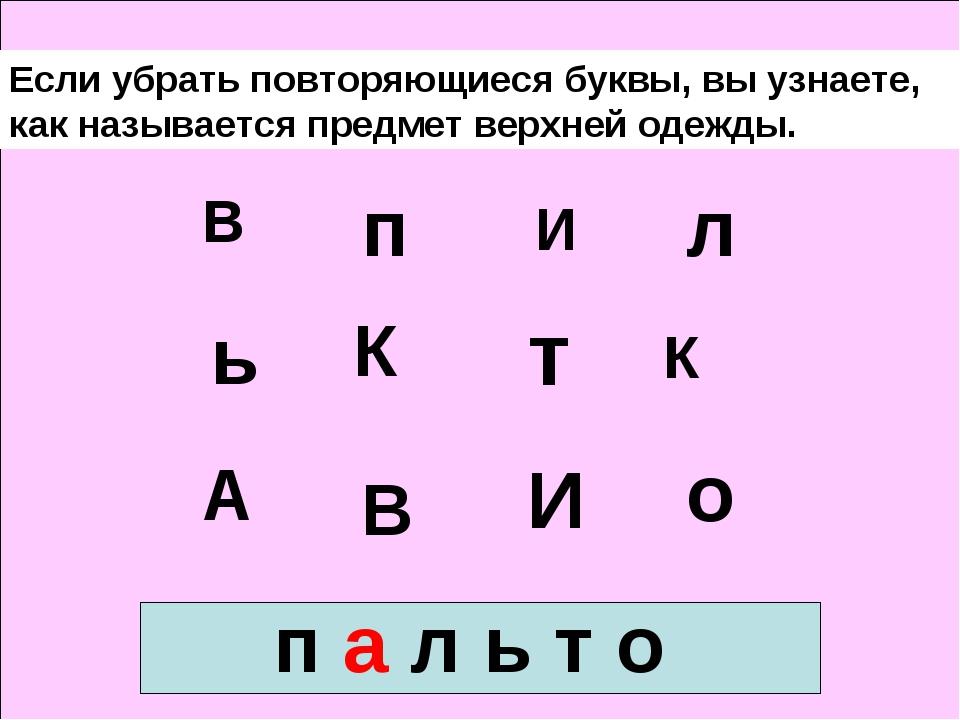 Если убрать повторяющиеся буквы, вы узнаете, как называется предмет верхней о...