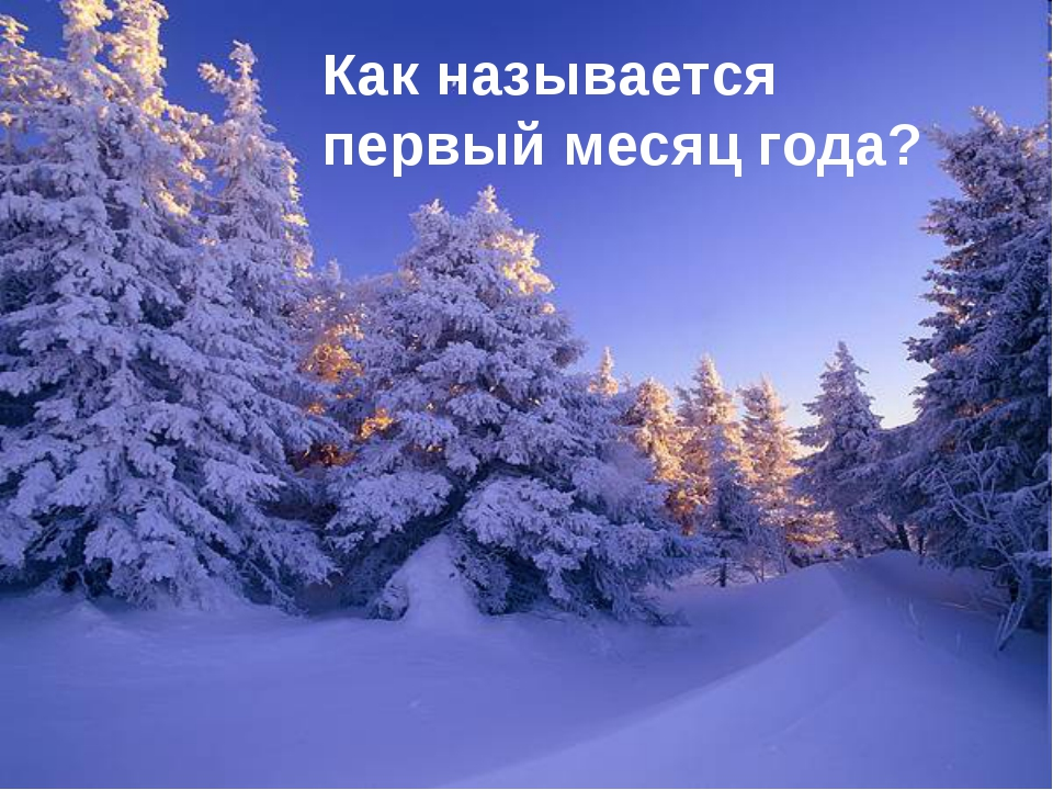 январские январь морозы (какие?) Как называется первый месяц года?