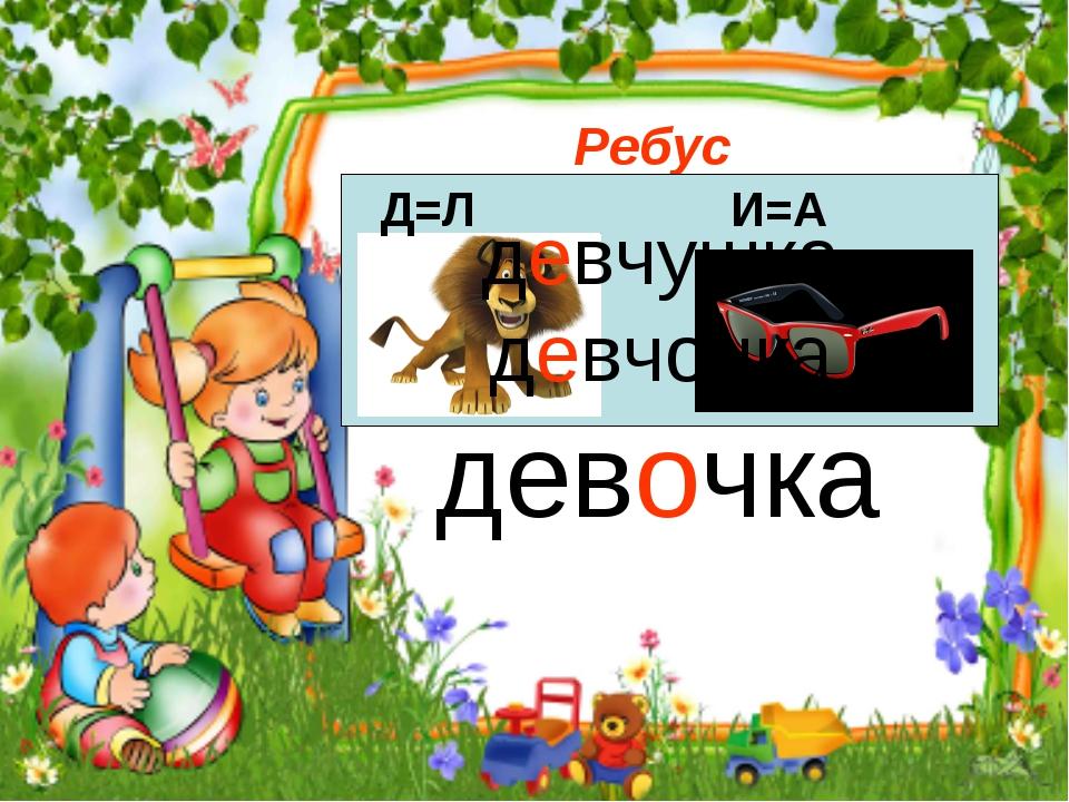 Ребус Д=Л И=А девочка девчушка девчонка