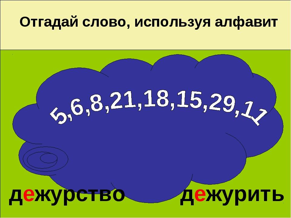 дежурный Отгадай слово, используя алфавит дежурство дежурить