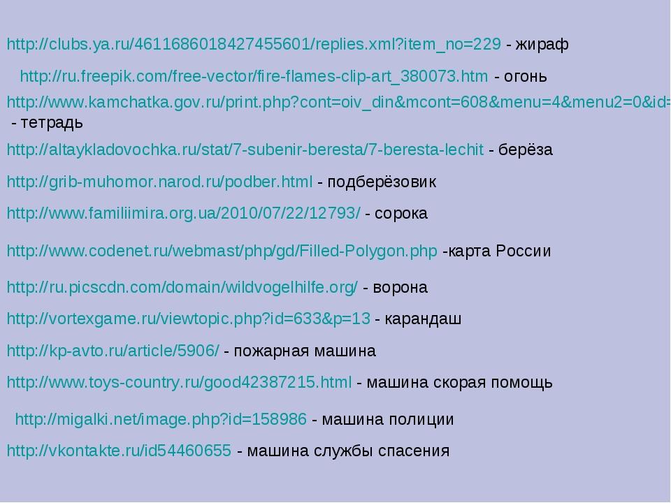 http://clubs.ya.ru/4611686018427455601/replies.xml?item_no=229 - жираф http:/...