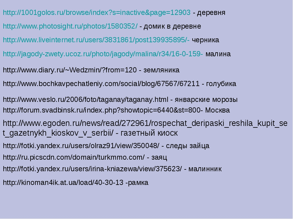 http://1001golos.ru/browse/index?s=inactive&page=12903 - деревня http://www.p...