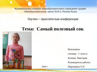 Тема: Самый полезный сок Научно – практическая конференция Выполнила: учениц