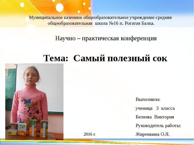 Тема: Самый полезный сок Научно – практическая конференция Выполнила: учениц...