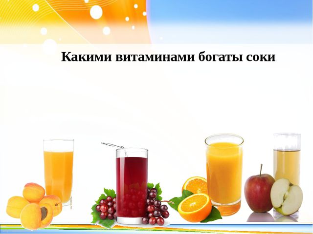 Какими витаминами богаты соки http://linda6035.ucoz.ru/