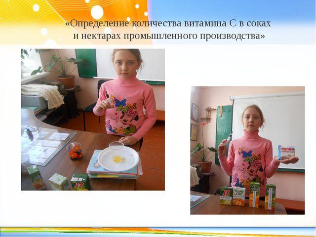 «Определение количества витамина С в соках и нектарах промышленного производс...