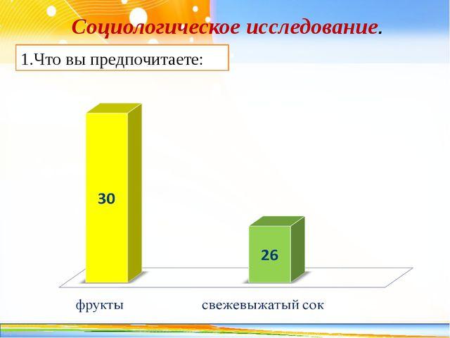 Социологическое исследование. 1.Что вы предпочитаете: http://linda6035.ucoz.ru/