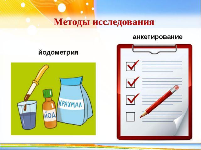 Методы исследования йодометрия анкетирование http://linda6035.ucoz.ru/
