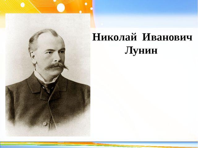 Николай Иванович Лунин http://linda6035.ucoz.ru/