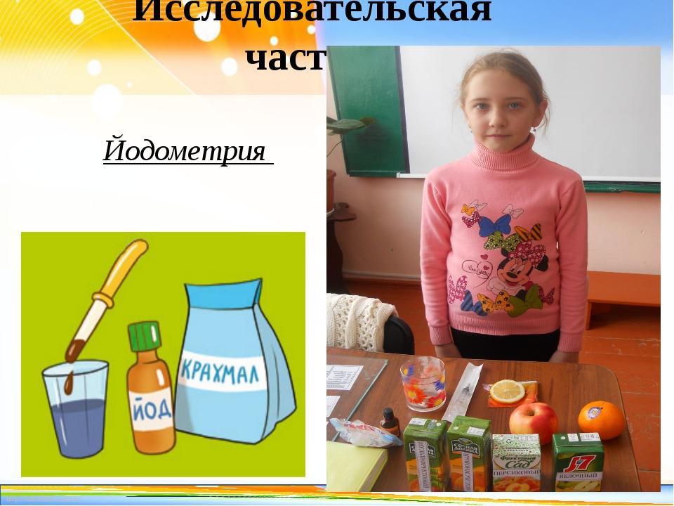 Исследовательская часть Йодометрия http://linda6035.ucoz.ru/