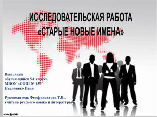 Выполнил обучающийся 5А класса МБОУ «СОШ № 15» Недоливко Иван Руководитель Ф