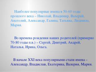 Наиболее популярные имена в 50-60 годы прошлого века – Николай, Владимир, Ва