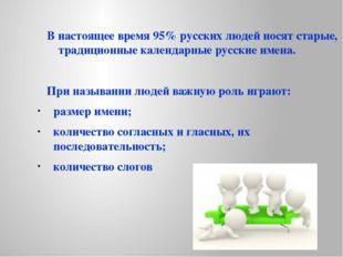 В настоящее время 95% русских людей носят старые, традиционные календарные р