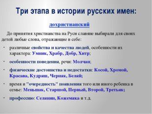 Три этапа в истории русских имен: дохристианский До принятия христианства на