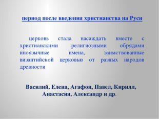 период после введения христианства на Руси церковь стала насаждать вместе с х