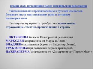 новый этап, начавшийся после Октябрьской революции ознаменовавшийся проникнов