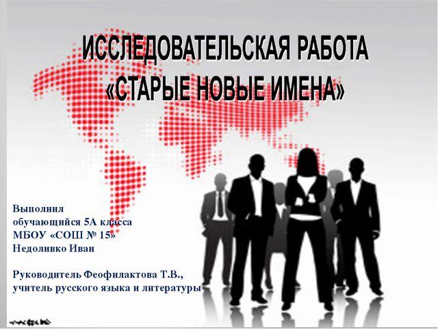 Выполнил обучающийся 5А класса МБОУ «СОШ № 15» Недоливко Иван Руководитель Ф...