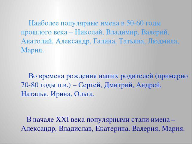 Наиболее популярные имена в 50-60 годы прошлого века – Николай, Владимир, Ва...