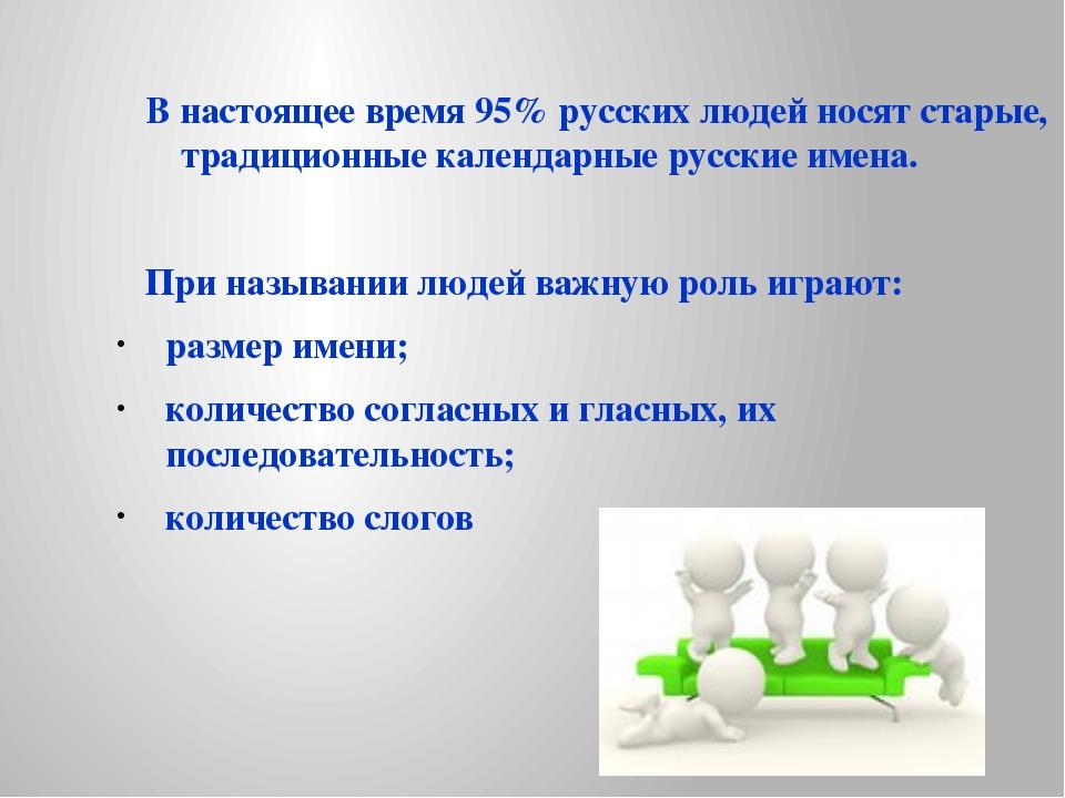 В настоящее время 95% русских людей носят старые, традиционные календарные р...