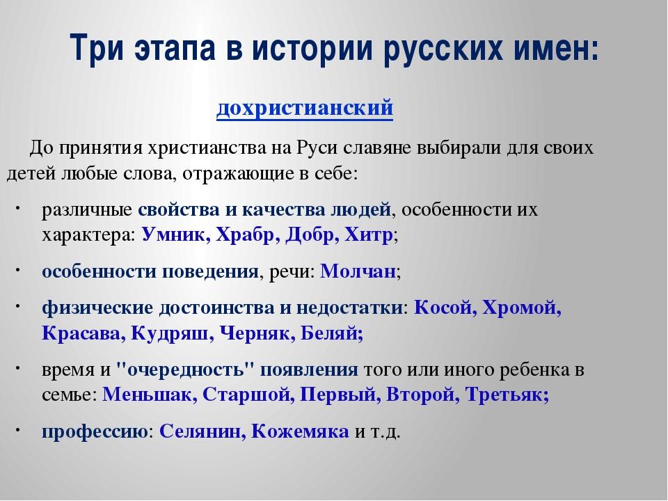 Три этапа в истории русских имен: дохристианский До принятия христианства на...