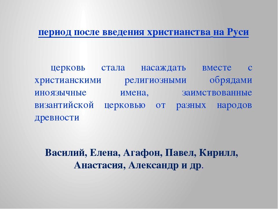 период после введения христианства на Руси церковь стала насаждать вместе с х...