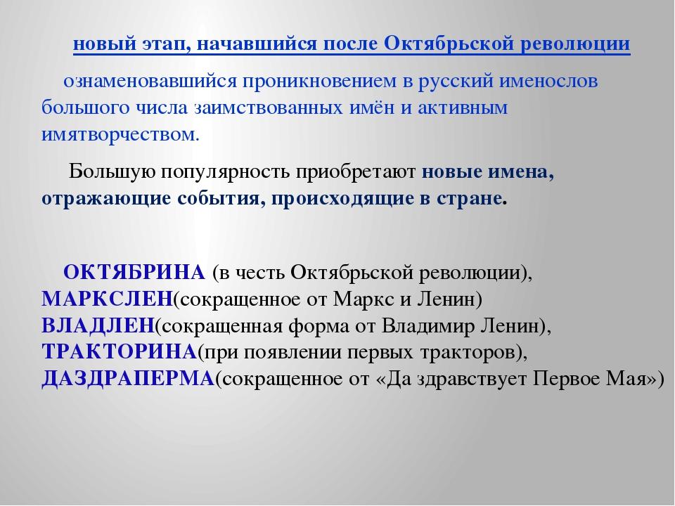 новый этап, начавшийся после Октябрьской революции ознаменовавшийся проникнов...