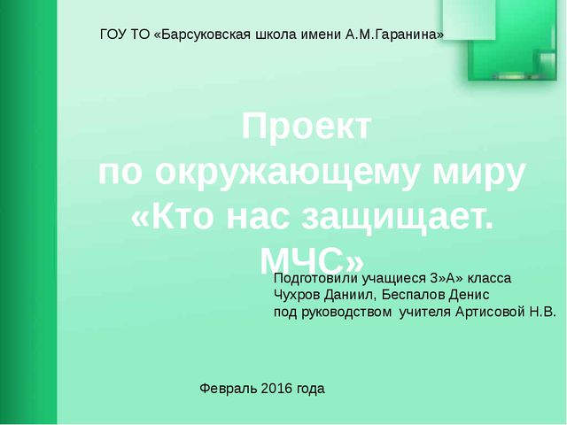 ГОУ ТО «Барсуковская школа имени А.М.Гаранина» Проект по окружающему миру «Кт...