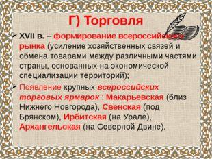 Г) Торговля XVII в. – формирование всероссийского рынка (усиление хозяйственн