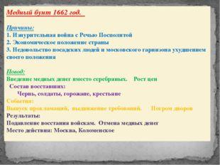 Медный бунт 1662 год.  Причины: 1. Изнурительная война с Речью Посполитой 2.