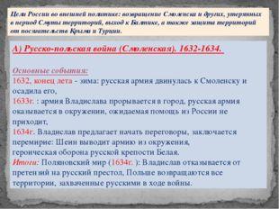 Цели России во внешней политике: возвращение Смоленска и других, утерянных в