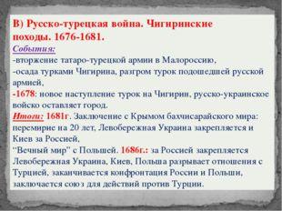 В) Русско-турецкая война. Чигиринские походы.1676-1681. События: -вторжение
