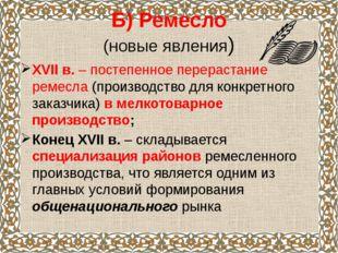 Б) Ремесло (новые явления) XVII в. – постепенное перерастание ремесла (произв