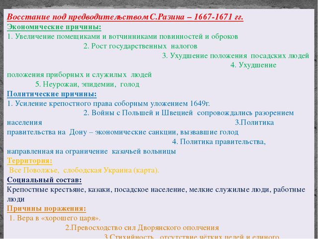 Восстание под предводительством С.Разина – 1667-1671 гг. Экономические причин...