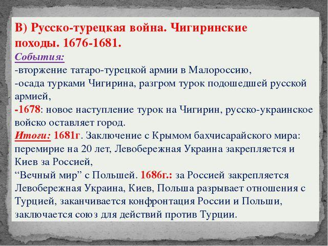 В) Русско-турецкая война. Чигиринские походы.1676-1681. События: -вторжение...