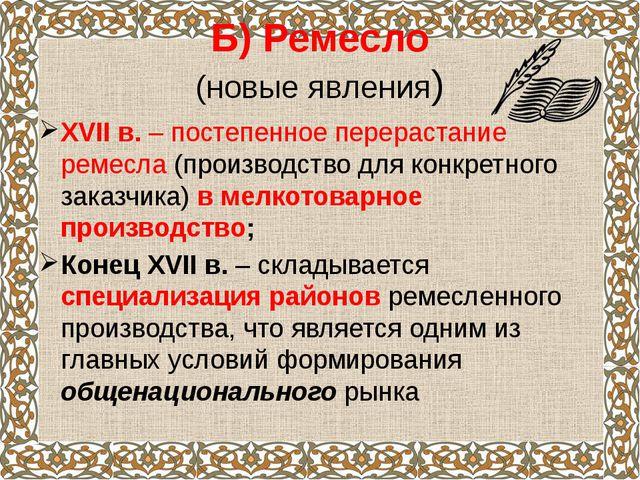 Б) Ремесло (новые явления) XVII в. – постепенное перерастание ремесла (произв...
