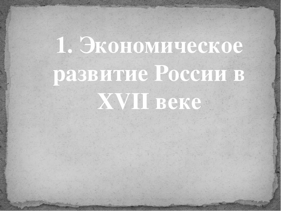 1. Экономическое развитие России в XVII веке