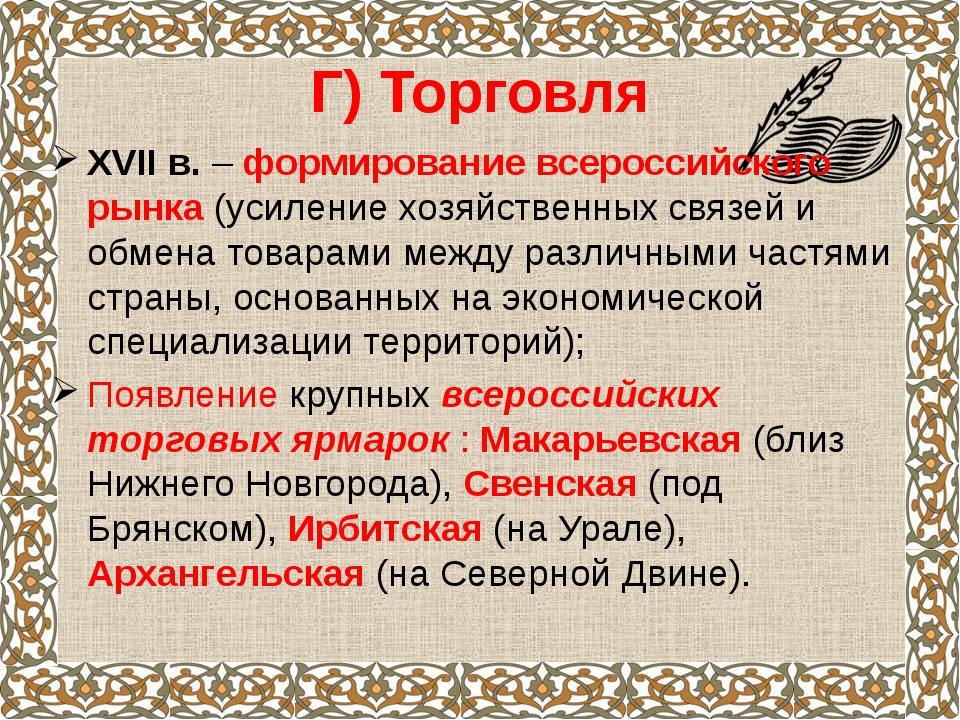Г) Торговля XVII в. – формирование всероссийского рынка (усиление хозяйственн...